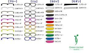 GJSカラーバリエーション201407