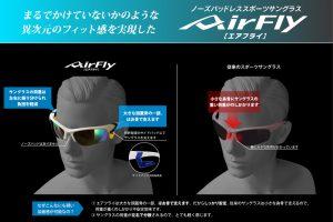 Hikaku_AirFly